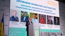 Панельна дискусія «ДПП – механізм залучення приватних інвестицій для реалізації проектів на місцевому рівні»_11